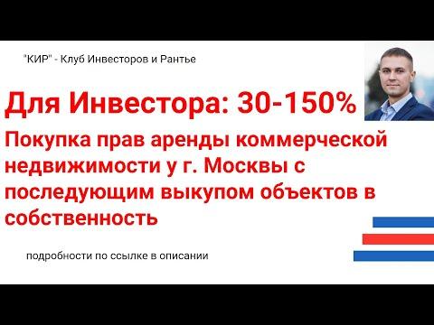 Для инвестора 30-150%. ППА коммерческой недвижимости у г. Москвы с выкупом объектов в собственность