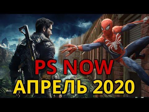 PS NOW апрель 2020 + РОЗЫГРЫШ карты пополнения