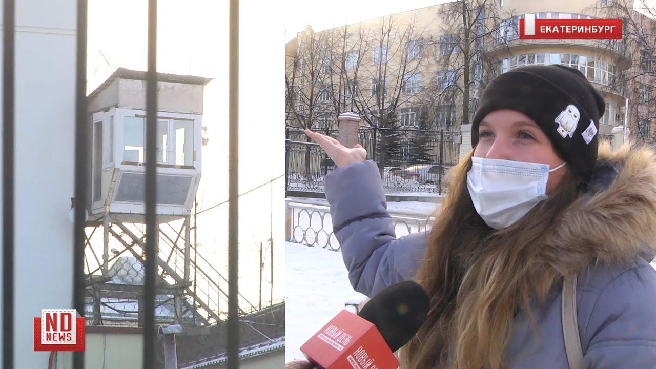СИЗО и колонию уберут из Екатеринбурга. Что думают люди