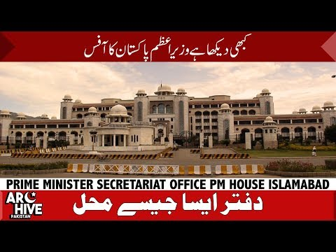 PM House - Secretariat Islamabad Pakistan