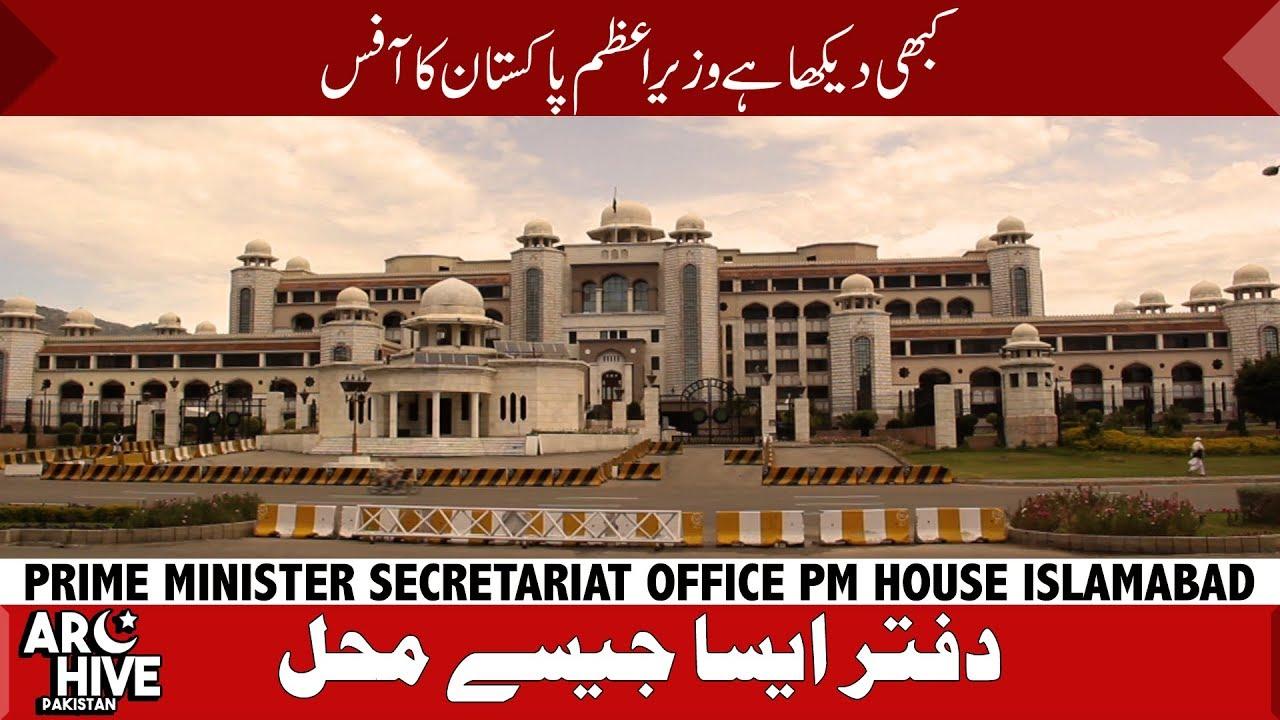 PM House - Secretariat Islamabad Pakistan - YouTube