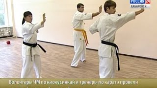 Вести-Хабаровск. Открытый урок каратэ