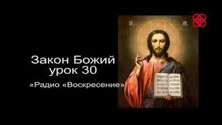 Средства против блужданий мыслей при молитве Закон Божий урок 30