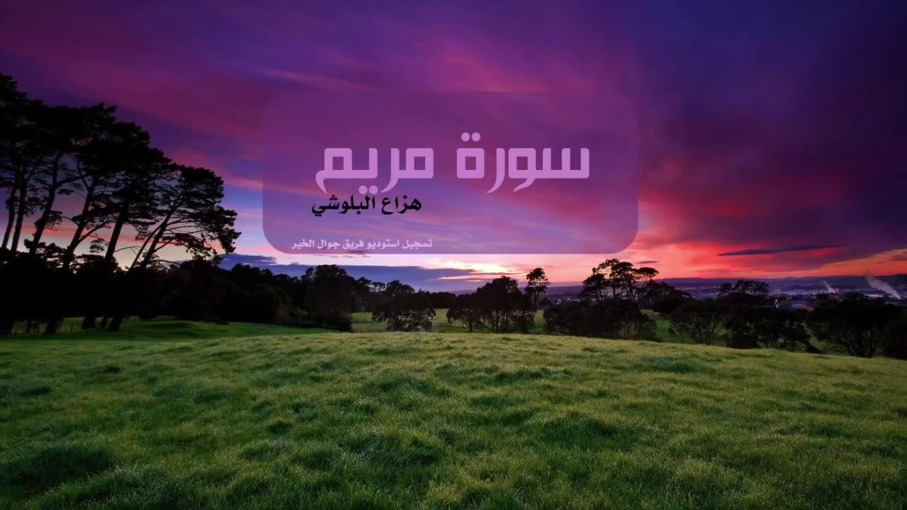 Download سورة مريم بصوت القارء الشيخ هزاع البلوشي / Hzza albloshy