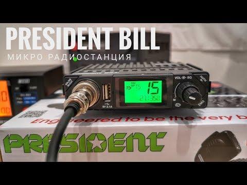 Миниатюрная радиостанция President Bill. Модель 2018 года