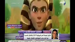 مدير أمم إفريقيا: هتشوفوا استادات عالمية.. والتذاكر بإشراف جهات رقابية.. فيديو