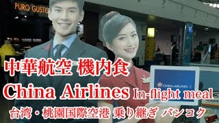 China Airlines In-flight meal チャイナエアライン・台湾(台北)桃園国際空港 乗り継ぎ バンコク行き(往復)機内食 中華航空  タイ旅行記・機内食編