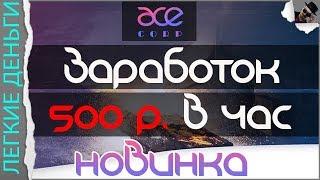Заработок В Интернете 500 Рублей В ЧАС. Новинка AceCorp/ЗАРАБОТОК В ИНТЕРНЕТЕ