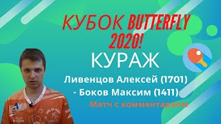 КУБОК BUTTERFLY 2020! Ливенцов Алексей (1701) - Боков Максим (1411) Комментирует Зоненко