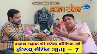 भाग - 7    हिट भजन संवाद   इंटरव्यू सीरीज   भजन सम्राट श्री नरेन्द्र कौशिक जी    Balaji Movies