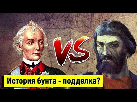 Восстание Пугачева - Позор Суворова или война с Тартарией?