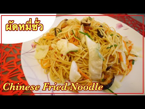 Stir Fried Longevity Noodles | ผัดหมี่ซั่ว เคล็ดลับผัดหมี่ซั่ว