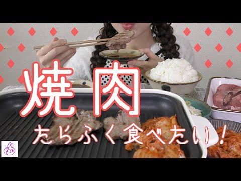 【おうち焼肉】ごはんは大盛りで【パーリナイッ♬】