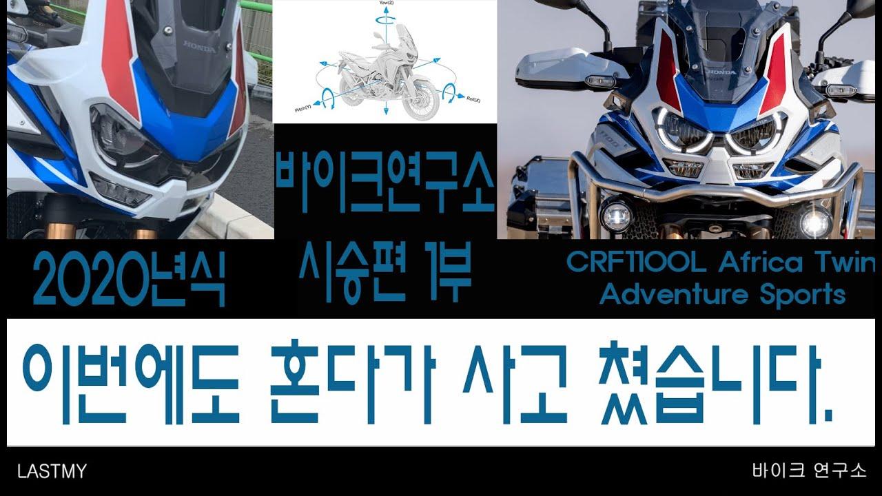 2020년식 아프리카 트윈 CRF1100L  시승편 바이크연구소  CRF1100L Africa TwinAdventure Sports