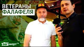 Участник Фуд Холла ВегМарт в Золотом Вавилоне - кафе Ветераны фалафеля