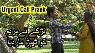 Urgent Call Prank  | Maryam Prankster | Best ever Prank | Epic | Funny