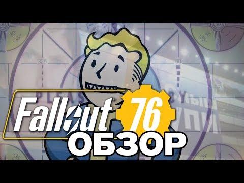 Fallout 76 | ОБЗОР ИГРЫ. ОБЪЕКТИВНО И НЕПОДКУПНО