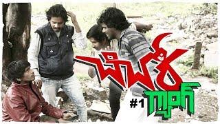 Chichora Gang | Episode 1 | By Patas fame Yadamma Raju | MicTv.in