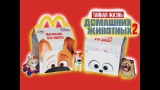 ВСЯ СЕРИЯ Тайная жизнь домашних животных 2 Игрушки в Хеппи Мил в Макдональдс / McDonald's Happy Meal