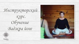 Инструкторский курс – обучение Ваджра йоге. Alena Aks