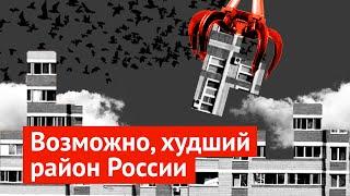 Краснодарское гетто: здесь живут люди