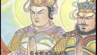 1-2《地藏王菩薩的故事》The Sutra Of Bodhisattva Ksitigarbhas
