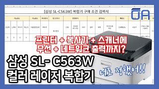[복합기추천]무선출력되는 컬러레이저복합기 삼성 C563…