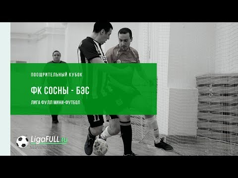 Футбол Уфа: обзор матча | ФК Сосны - БЭС