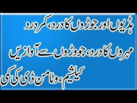 Calcium And Vitamin D Deficiency Ka Ilaj | Bone Weakness | Haddiyon Ka Dard | Dr Naveed