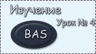 BAS | Урок.4 | Разобрали Ресурсы, и как всписать данные в поля