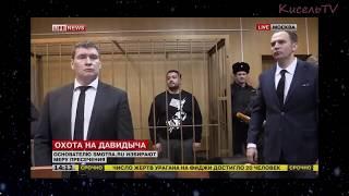Эрик Давидыч допи*делся , война с коррупционерами опасное дело - 2 , или ...