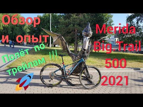 Обзор и опыт эксплуатации Merida  Big.Trail 500 2021. Трейловый монстр
