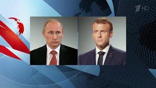 Состоялся телефонный разговор Владимира Путина с Эммануэлем Макроном.