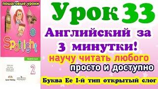 Английский для детей. Пошаговые уроки чтения. Урок 33