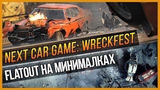 NEXT CAR GAME: WRECKFEST - FLATOUT НА МИНИМАЛКАХ