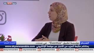 فيسبوك تطلق برنامجاً لدعم رائدات الأعمال في الشرق الأوسط