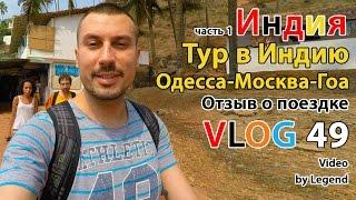 видео Туры на Гоа