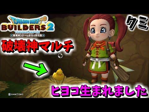 【DQB2】破壊神とマルチプレイ!!緑の開拓地をきれいにするライブ【赤髪のとも】その2