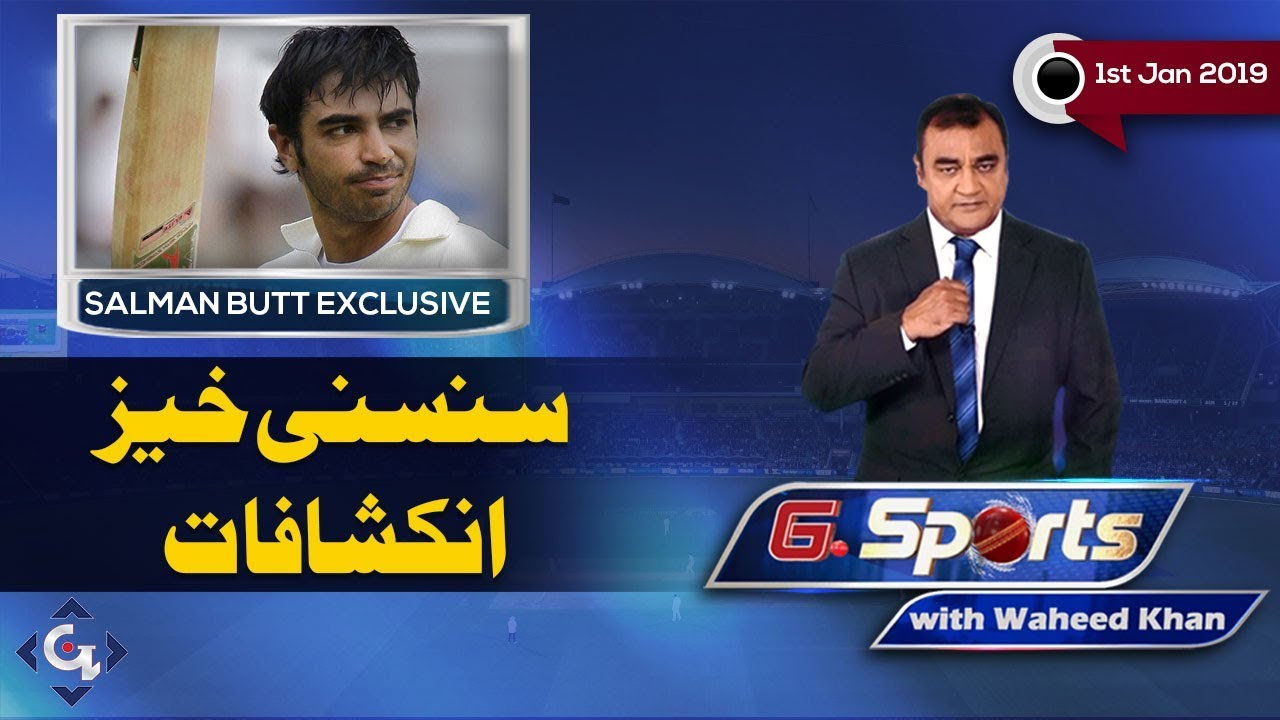 G Sports with Waheed Khan | Salman Butt Shocking Interview 1st January 2019 | GTV News