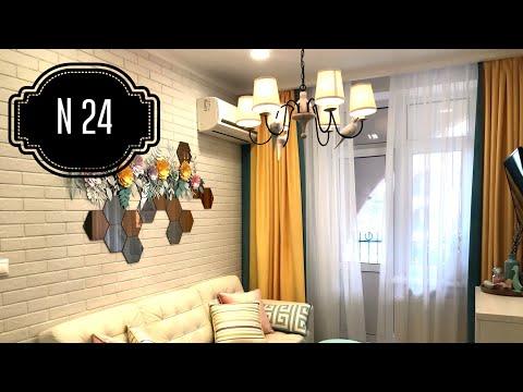МЕЧТА ДЕКОРАТОРА! Дизайн интерьера трехкомнатной квартиры. Обзор квартиры. РУМ тур 24.