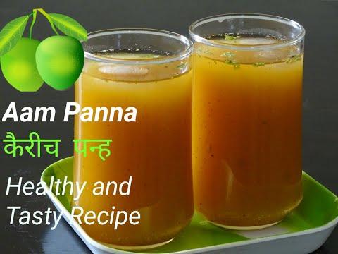 कैरीचे पन्हे  | Kairiche Panhe recipe | Aam panna Recipe | Raw mango drink | Refreshing Juice