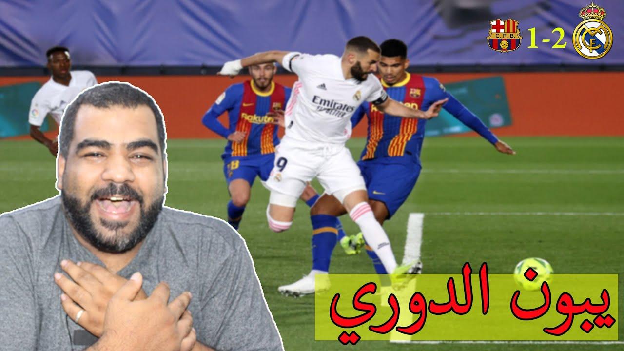 ردة فعل مدريدي | تم جلد ميسي وربعه  | ريال مدريد & برشلونه  | 🤣🤣🤣🤣🤣