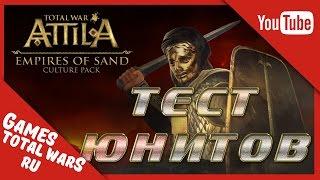 Total War: Attila - Тест Юнитов DLC Empires Of Sand
