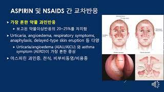 약제별 ADR 교차반응(아주대병원 알레르기내과 이영수)