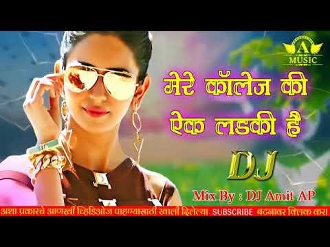 Mere College Ki Ek Ladki Hai DJ songs