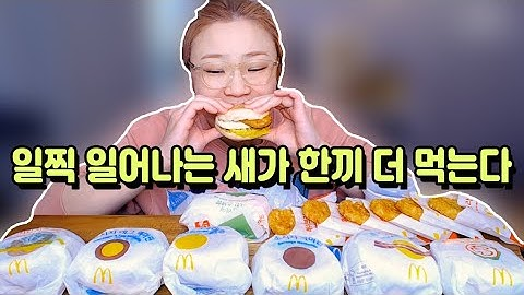 브런취로 맥모닝 20201015/Mukbang, eating show