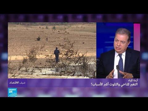 أزمة المياه.. التغيير المناخي والتلوث أكبر الأسباب؟  - نشر قبل 3 ساعة