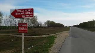 Проезд к пруду Сухой-2. Рыбалка в Пензенской области.