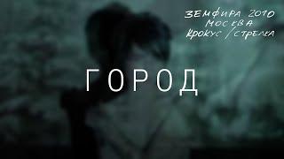 Клип Земфира - Город