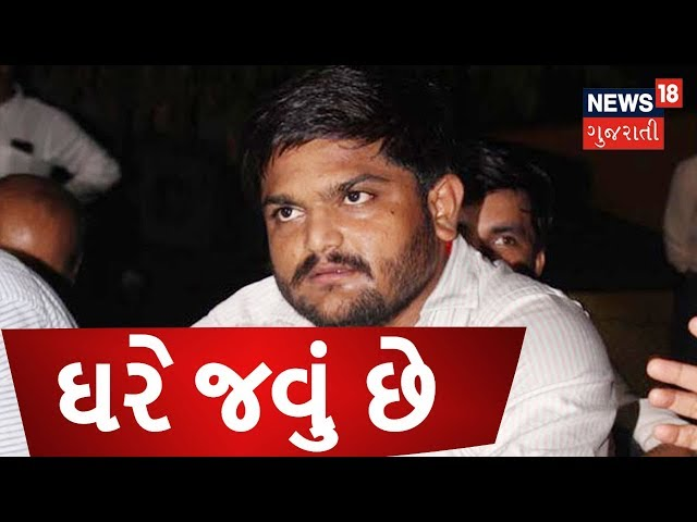 Hardik Patel wants discharge from SGVP Hospital, Doctor denied | News18 Gujarati